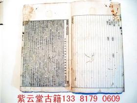 唐;李贤.(前汉书),(1-6)  #4140