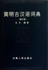 简明古汉语词典(修订版)