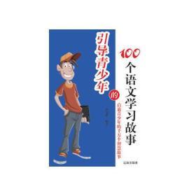 引导青少年的100个语文学习故事