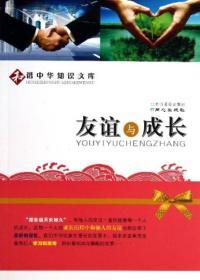 友誼與成長/和諧中華知識文庫