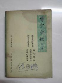医宗金鉴(第二分册)1