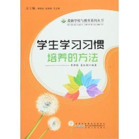●最新学校与教育系列丛书:学生学习习惯培养的方法