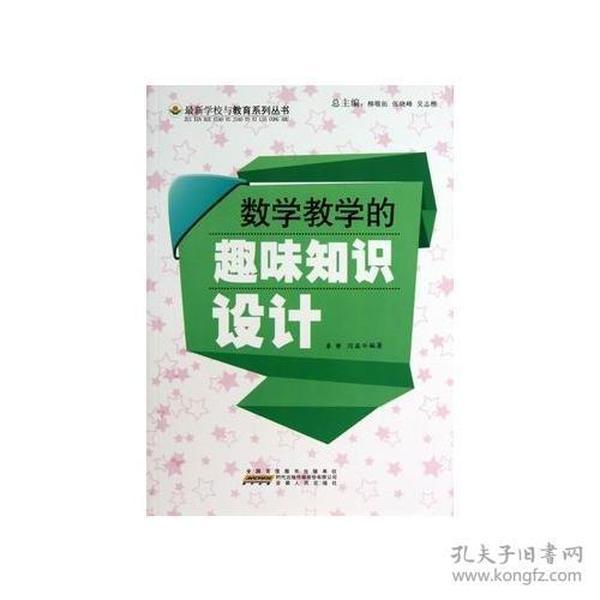 ●最新学校与教育系列丛书:数学教学的趣味知识设计