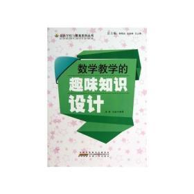 最新学校与教育系列丛书:数学教学的趣味知识设计