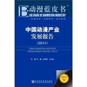 动漫蓝皮书:中国动漫产业发展报告(2011版)
