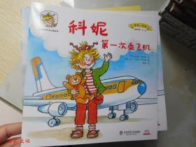 科妮快乐成长图画书 第3辑 跟我一起玩:科妮第一次乘飞机