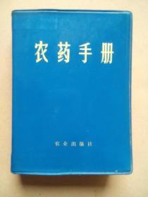 农药手册,文革版,四川农科院农药研究所编
