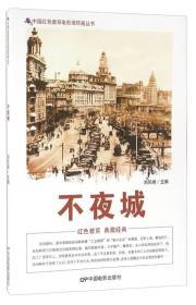 中国红色教育电影连环画——不夜城