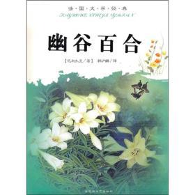 外国文学经典——幽谷百合