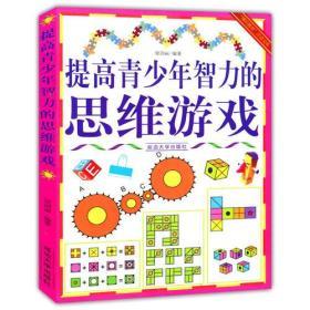 """""""博识教育""""泛读文库——提高青少年智力的思维游戏(四色)"""