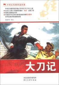 中华红色教育连环画--大刀记