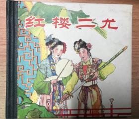 48开小精装.穆桂英挂帅(1-6)