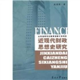 满29包邮 二手近现代财政思想史研究 武普照著 南开大学出版社 2010年05月