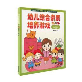 幼儿综合素质培养游戏(3-4岁下 环境适应)