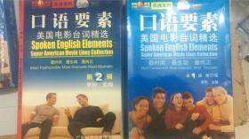 李阳疯狂英语口语要素 第1.2 辑 书2+磁带4+卡片16+磁带转换的mp3音频发邮箱