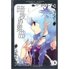 暗夜协奏曲(10)/轻漫画系列/知音漫客丛书