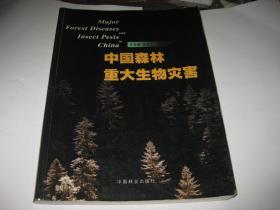 中国森林重大生物灾害PDA82--大16开9品,03年1版1印