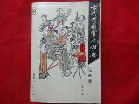 古代戏剧赏介辞典[元曲卷] 1988-05 一版一印