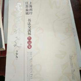 上海闵行江苏盐城书法交流展作品集