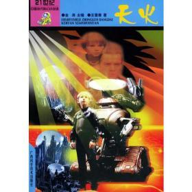 21世纪中国当代科幻小说选--天火