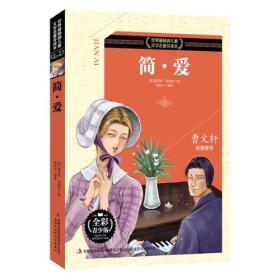 新书--世界最畅销儿童文学名著导读本:简·爱