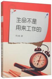 传奇中国图书系列:生命不是用来工作的