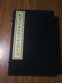 乾隆甲戌脂砚斋重评石头记5册全(金坛版)