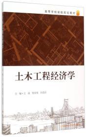 土木工程经济学