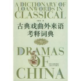 古典戏曲外来语考释词典