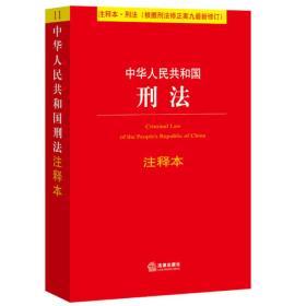 正版 中华人民共和国刑法注释本(根据刑法修正案九最新修订)  法律出版社法规中心  著  法律出版社  9787511887573