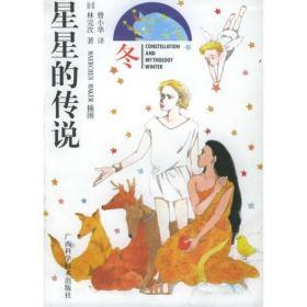 青少年阅读文库:星星的传说*冬