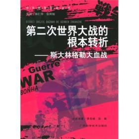 第二次世界大战的根本转折:斯大林格勒大血战