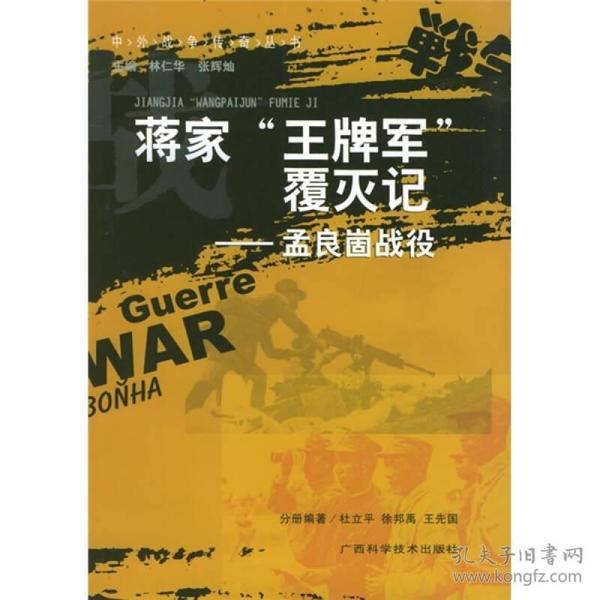 """蒋家""""王牌军""""覆灭记:孟良崮战役"""
