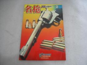名枪画册2002年2月出品 无赠品【122】