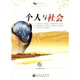 """""""生命教育""""丛书:个人与社会"""