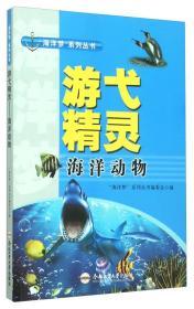 海洋梦书系:游弋精灵---海洋动物