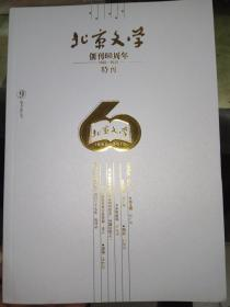 北京文学创刊60周年特刊(1950一2010)