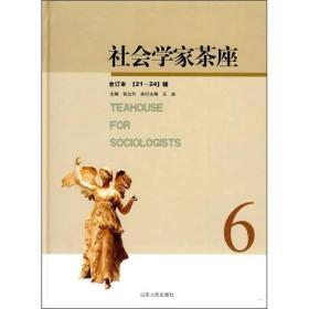 社会学家茶座:合订本(21-24辑)