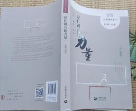 上海教师教育丛书·知困书系:站住讲台的力量(文化·教师·讲台)