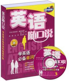 世界外语直通车·英语随口说:学英语必备单词和短语手册(书+MP3)