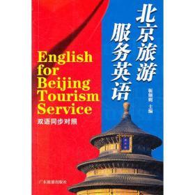 北京旅游服务英语