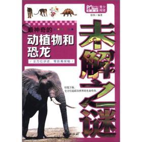 随身读·青少阅读:最神奇的动植物和恐龙未解之谜