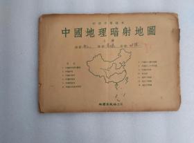 初级中学课本 中国地理暗射地图 上册