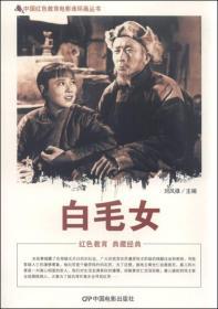现货-中国红色教育电影连环画-白毛女