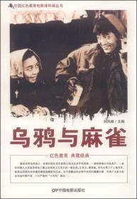 中国红色教育电影连环画-乌鸦与麻雀