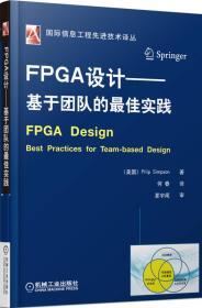 FPGA设计——基于团队的最佳实践