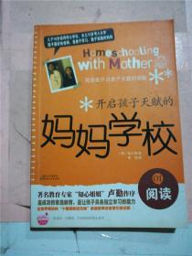 开启孩子天赋的妈妈学校. 1  阅读.
