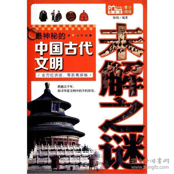 最神秘的中国古代文明未解之谜