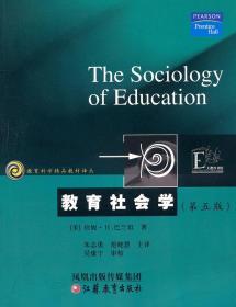 教育社会学 9787534361500 巴兰坦 ,朱志勇   江苏教育出版