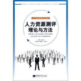 人力资源测评理论与方法 姜土生 周鹏飞 王亚飞 9787562159209